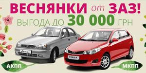 ВЕСНЯНКИ от ЗАЗ — Forza и Lanos АКПП по новым ценам!