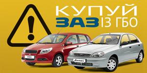 Модельный ряд ЗАЗ теперь доступен с заводским ГБО!